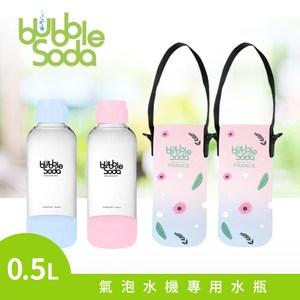 法國BubbleSoda 全自動氣泡水機專用0.5L水瓶組-粉藍+粉紅