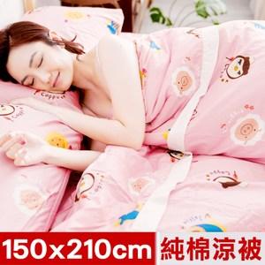 【奶油獅】同樂會系列-100%精梳純棉涼被/夏被5x7尺(櫻花粉)