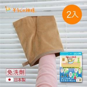 【日本神樣】掃除之神 日製免洗劑家具3C除塵絨面極細柔毛清潔手套-2入單一規格
