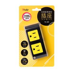悠麗 4插3p+2p插座(黑黃)