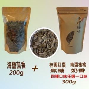 【屹兆莊】海鹽葵瓜子200g+奶香.核桃.焦糖.桂圓300g選一*3組葵瓜子