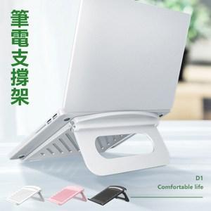 【三房兩廳】簡約時尚筆記型電腦支撐散熱架(3色任選)筆電支撐架-白