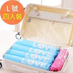 【韓版】NACAI旅行手捲壓縮袋 L號 4入裝(50x70cm)