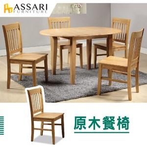 ASSARI-塔帕斯原木餐椅(寬49x深43x高90cm)