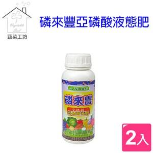 磷來豐亞磷酸液態肥500ml(病害專用) 2罐/組(原料:亞磷酸、氫氧化鉀)