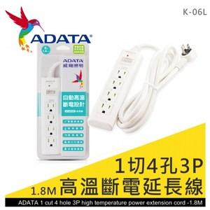 Adata 1切4孔3P高溫斷電延長線-1.8M
