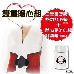雙重暖心組 三樂事暖暖熱敷舒毛墊MHP902+酷ma萌316L鋼燜燒罐