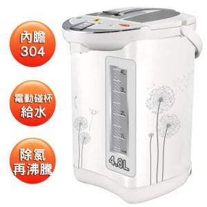 【鍋寶】4.8公升節能電動熱水瓶 PT-4808-D