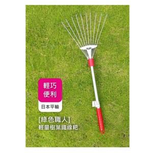 【綠色職人】輕量樹葉鐵線耙(樹葉耙)