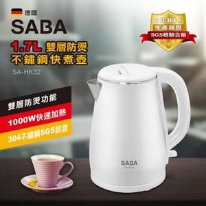 【SABA】1.7L 雙層防燙不鏽鋼快煮壺(SA-HK32)SA-HK32