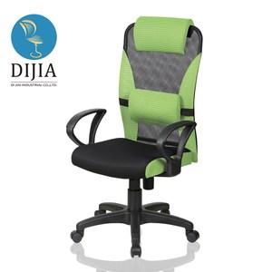 【DIJIA】時尚美學電腦椅/辦公椅(綠)