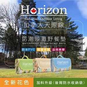 【Horizon 天際線】防潮沙灘野餐墊  (附肩背收納袋)吉普賽