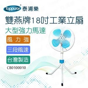 [泰浦樂]雙燕牌18吋工業立扇TS-1878(CB0100010)