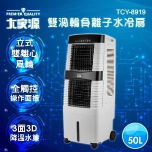 大家源 雙渦輪負離子水冷扇50L TCY-8919