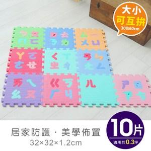 【APG】舒芙蕾注音巧拼地墊(10片裝)-1入