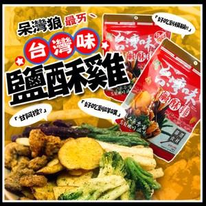 振忠食堂台灣味鹹酥雞(80G/包) 6包入80g*6包入