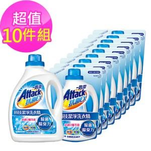 一匙靈 ATTACK 抗菌EX科技潔淨洗衣精1+9組合