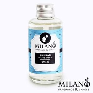 Milano經典法國香氛精油擴香單瓶組(嬰兒香)