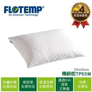 Flotemp福樂添傳統感溫枕TP63M 63X43CM