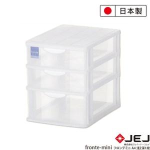 日本JEJ FRONTE MINI A4透明雜物抽屜櫃/淺2深1抽米色  淺2深1抽