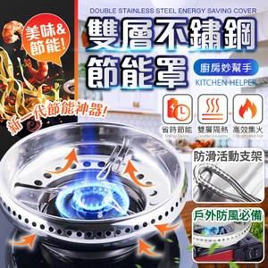 火鍋季雙層不鏽鋼節能罩