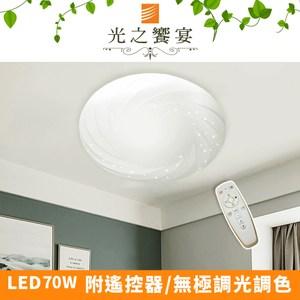 【光之饗宴】LED 70W 星絢/調光-調色吸頂燈(附遙控器)