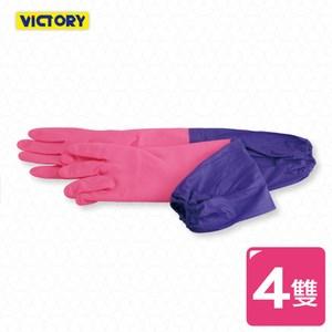 【VICTORY】長袖加絨保暖家務護手套(4雙)
