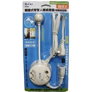 轉接式彎管人體感應器(附母插)