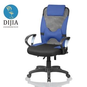 【DIJIA】貝多芬D型電腦椅/辦公椅(三色任選)藍