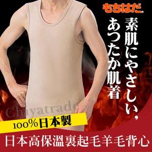 【HOT WEAR】日本製機能裏起毛高保暖羊毛無袖背心衛生衣背心(男)L號