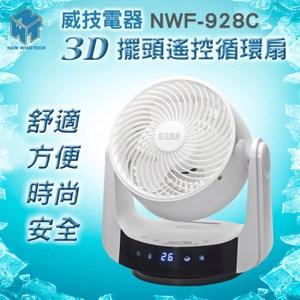 【威技牌】3D擺頭遙控循環扇 NWF-928C