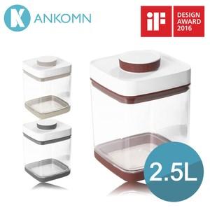 【ANKOMN】Savior『真』真空保鮮盒2.5L(3色任選)米白色