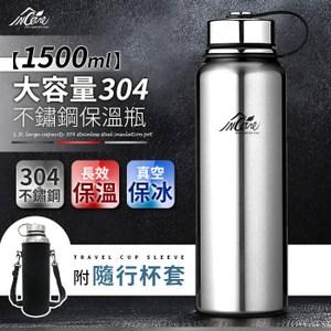 【Incare】1.5L大容量304不銹鋼保溫壺(1入/贈隨行杯套)高容量保溫水壺-黑