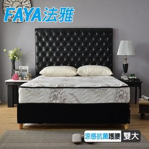 【FAYA法雅】飯店級高澎度COOL涼感-硬式獨立筒床雙人加大6尺
