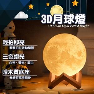 【探索生活】 20CM 3D擬真月球造型燈