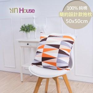 IN-HOUSE-簡單系列純棉抱枕-放射三角(橘-50x50cm)