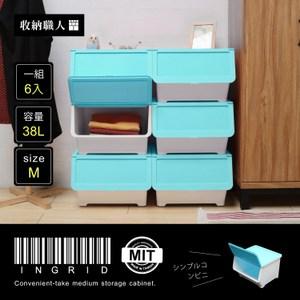 Ingrid 英格立德彩色直取式收納櫃(6入)-M號藍色