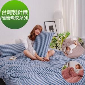 【eyah】台灣製高級針織無印條紋雙人加大床包枕套3件組-多款任選藍色公路