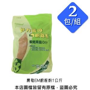 農發EM廚餘粉1公斤  2包/組