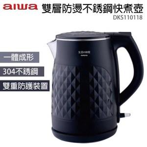台灣哈理 AIWA 愛華 雙層防燙不鏽鋼快煮壺 DKS110118