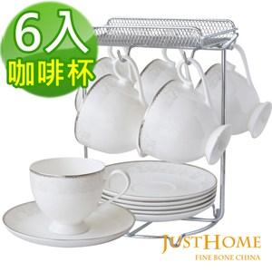 Just Home 安格斯骨瓷6入咖啡杯盤組附收納杯架
