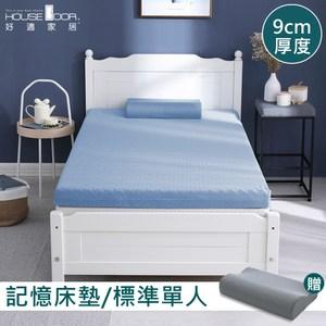 House Door 防蚊防螨表布記憶床墊9cm超值組-單人3尺雪花藍