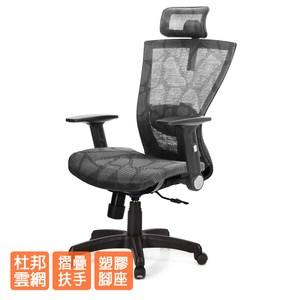 GXG 高背全網 電腦椅 (摺疊扶手) TW-81X5 EA1#訂購後備註顏色