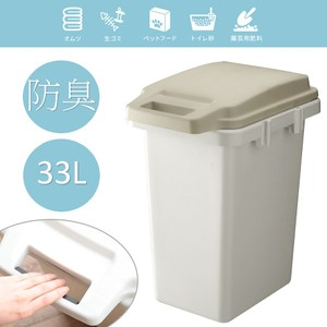 【日本RISU】H&H防臭連結垃圾桶33L-米白色