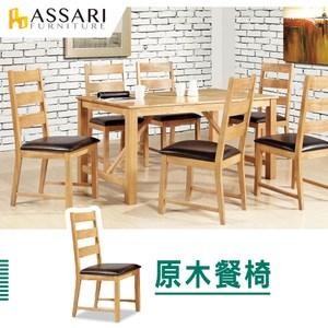 ASSARI-牛津黑皮原木餐椅(寬42x深48x高100cm)