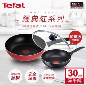 Tefal法國特福新手紅系列30CM不沾深平鍋(加蓋)加贈輕食光24平