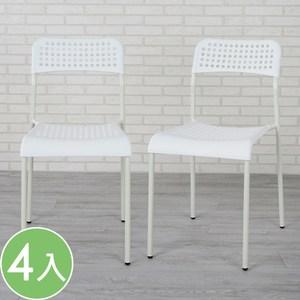 Homelike 西維亞餐椅-四入組(簡約白)