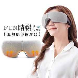 tokuyo Fun睛鬆Pro 眼部按摩器 TS-186
