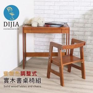 【DIJIA】調整式兒童書桌椅原木蜜糖色CH02+TA02