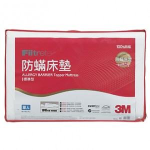 3M 防蹣床墊-低密度標準型(雙人)